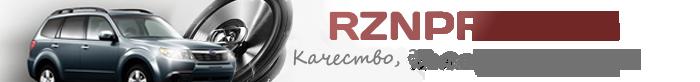 Интернет-магазин RZNPRB.com
